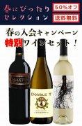 【送料無料】【50%オフ】春の入会キャンペーン特別ワインセット