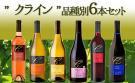 【送料無料!!】ワイナリーを飲み比べ! 「クライン」 品種別6本セット!
