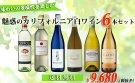 【送料無料!!】魅惑のカリフォルニア白ワインセット