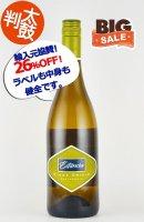 【わけありワイン】エスタンシア ピノグリージョ カリフォルニア