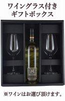 「自由に選べる♪」 ペアワイングラス付きワインギフトセット