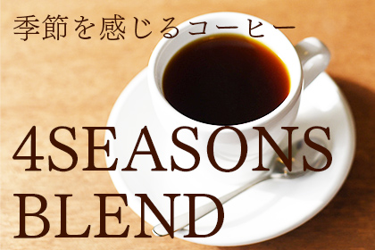 4SEASONS BLEND【 AUTUMN 】