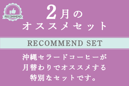 Monthly RECOMMEND SET
