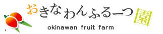 沖縄マンゴー直売【おきなわんふるーつ園】
