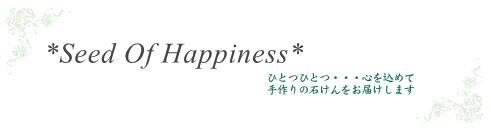 手作り石けんのお店*Seed Of Happiness*〜自然の恵みを湖国から〜