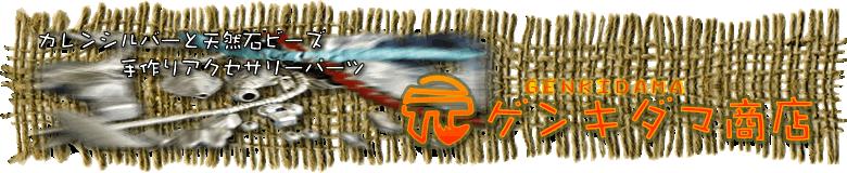 カレンシルバーパーツと天然石(パワーストーン)ビーズアクセサリーパーツのゲンキダマ商店