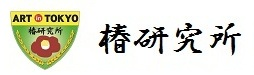 「椿研究所」
