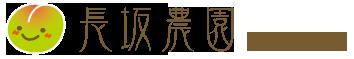 産地からおいしい梅を届けたい   長坂農園 梅の直売店
