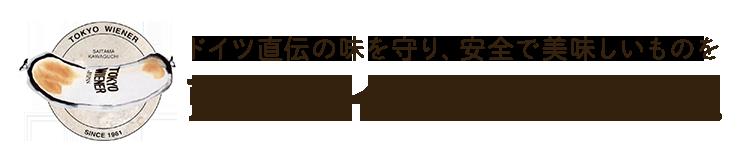 東京ウインナー株式会社[公式オンラインショップ]|ドイツ製法で家族に食べさせたいと思える安心なハム・ソーセージを通販で