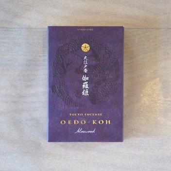 大江戸香 伽羅姫