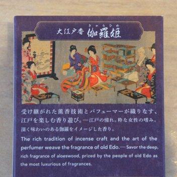 大江戸香 伽羅姫4