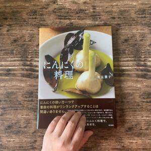 料理研究家 有元葉子著書「にんにくの料理」