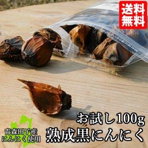 【ネコポス便送料無料】 お試し 100g 熟成黒にんにく 青森田子町産