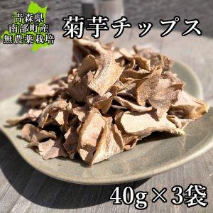 【宅急便コンパクト送料無料】 菊芋チップス 40g×3袋(青森南部産無農薬栽培)