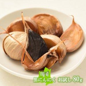 【約10日分】青森田子産 熟成黒にんにく 80g ※他商品と同梱でお得・単品購入の際の送料は通常料金となりますのでご注意ください