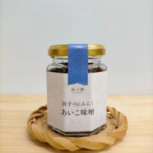 『あいこ味噌』当店オリジナル 無添加・手作りなんばん味噌(田子にんにく入り)130g