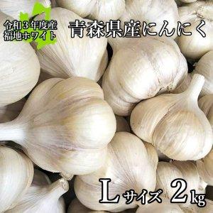 青森県産にんにく Lサイズ2kg ※次回出荷日未定の為、販売停止中