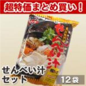 (常温)せんべい汁12袋