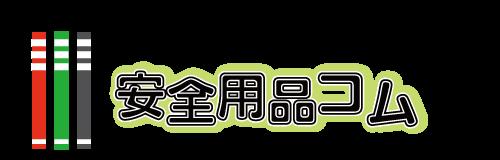 カラーコーン・工事看板・安全用品販売の安全用品コム
