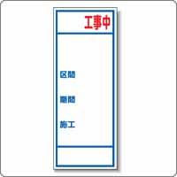 A-94A 看板 「工事中/区間 ・ 期間 ・ 施工」  全面反射 板面のみ(枠無)