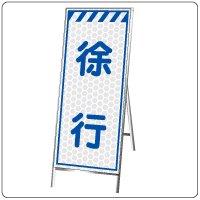 KEN-31WP2W 看板 【徐行】 白高輝度プリズム反射 鉄枠付き