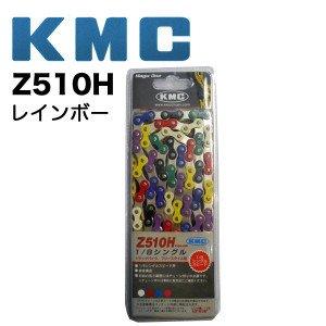 KMC Z510H レインボー 1/8シングルギア用