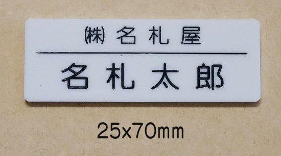 銀パール名札 サイズ25×70� 個人名+会社名