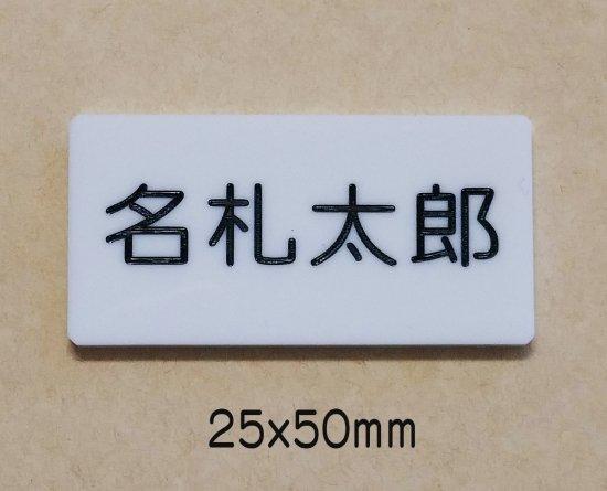 銀パール名札 サイズ25×50� 個人名のみ