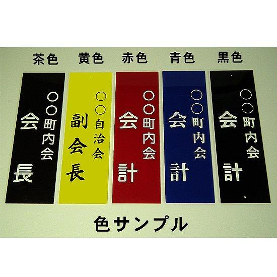 【カラー】町会・自治会役員札 大サイズ(10×30㎝) 2行文字入り