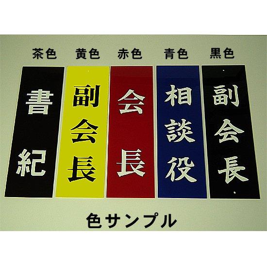 【カラー】町会・自治会役員札 大サイズ(10×30㎝) 1行文字入り