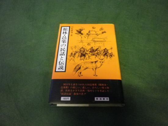 館林・邑楽の民話と伝説