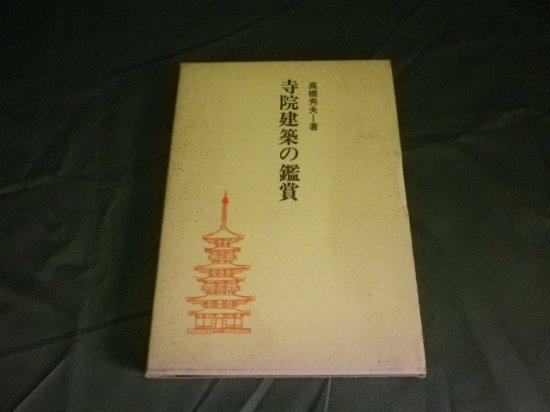寺社建築の鑑賞の詳細ページ