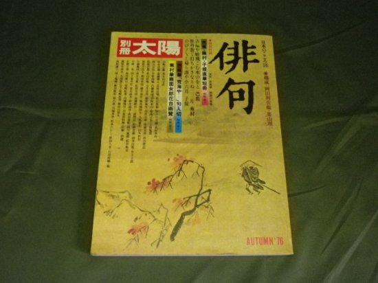 別冊太陽 俳句