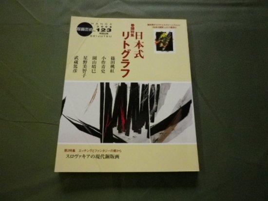 版画芸術 No123