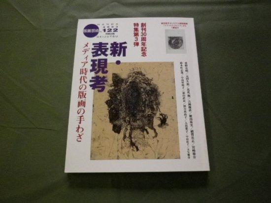 版画芸術 No122