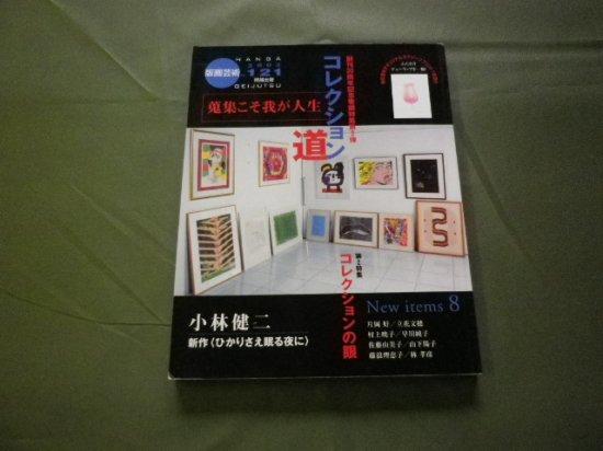 版画芸術 No121