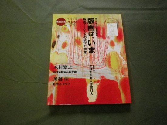 版画芸術 No120