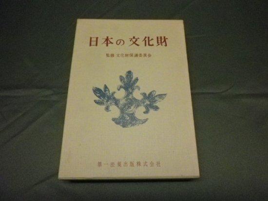 日本の文化財