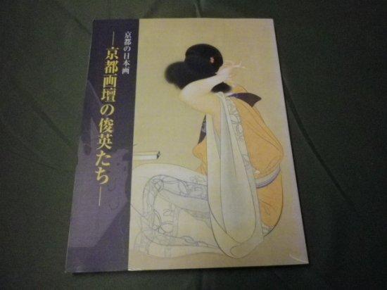 京都画壇の俊英たち