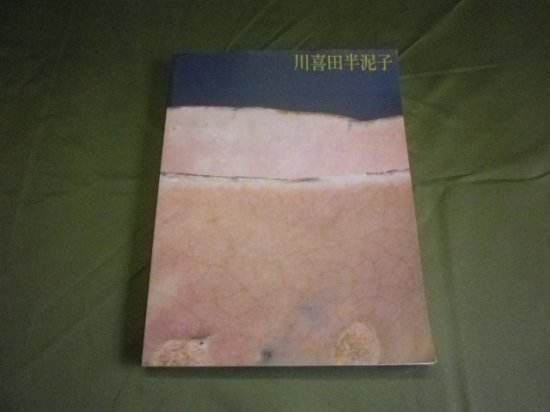 川喜田半泥子展図録
