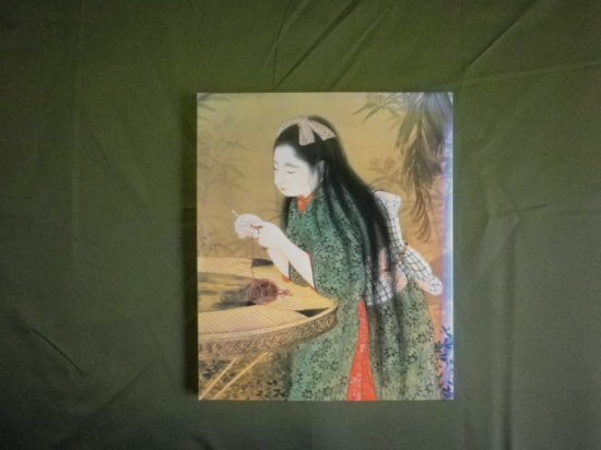 近代日本画の息吹き展図録