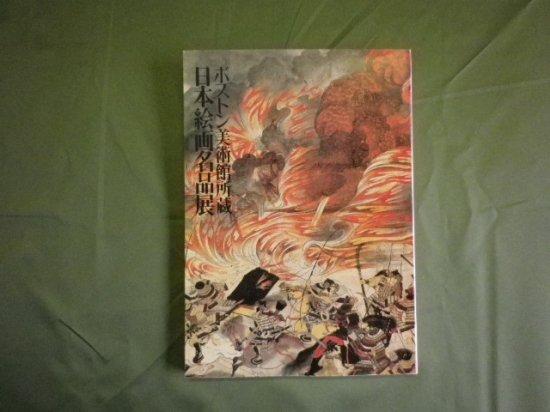ボストン美術館所蔵 日本絵画名品展図録