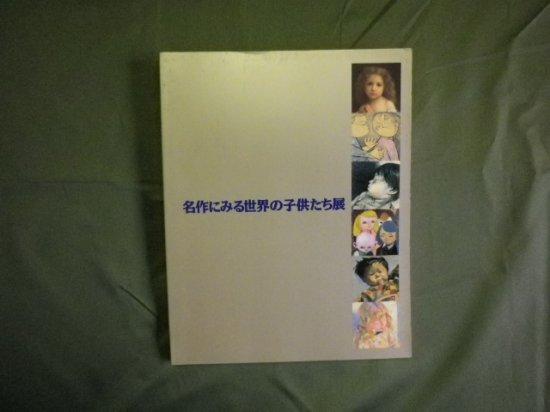 名作にみる世界の子供たち展図録