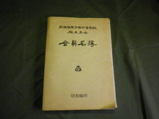 前橋陸軍予備士官学校相馬原会会員名簿