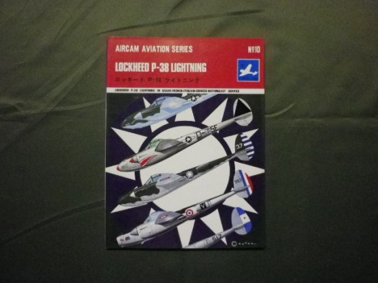 エアカム・シリーズNo10 ロッキードP-38ライトニング