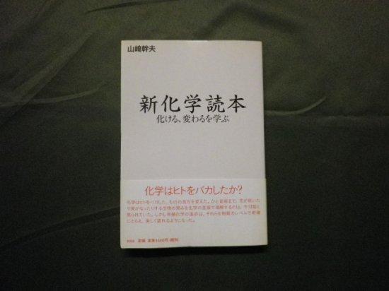 新化学読本