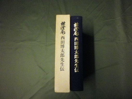 西田博太郎先生伝