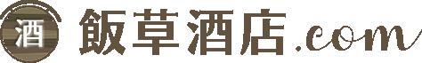 日本酒・焼酎・梅酒・リキュールの事なら飯草酒店にお任せ下さい。