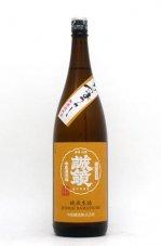 誠鏡 純米生詰 ひやおろし 1800ml 2020BY醸造酒 2021年9月蔵元出荷酒