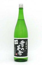 雪の茅舎 山廃純米 限定生酒  1800ml 2020BY醸造 2020年12月蔵元出荷酒